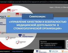"""Симпозиум:""""Управление качеством и безопасностью медицинской деятельности в стоматологической организации"""""""